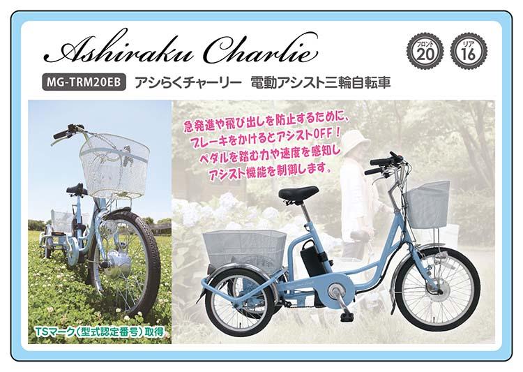 電動アシスト 三輪自転車 ...
