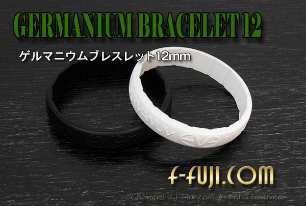 ゲルマニウムブレスレット(12cm)シリコンタイプ