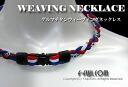ゲルマチタンウィーヴィングネックレス & braid type-sport necklace, germanium and titanium KY
