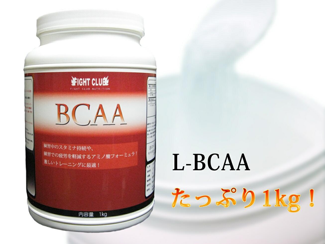 BCAA1kg