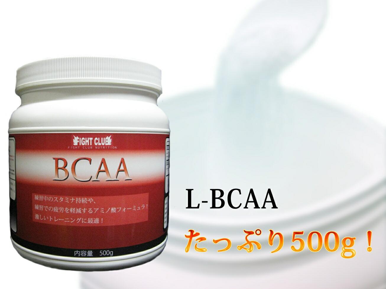 BCAA500g