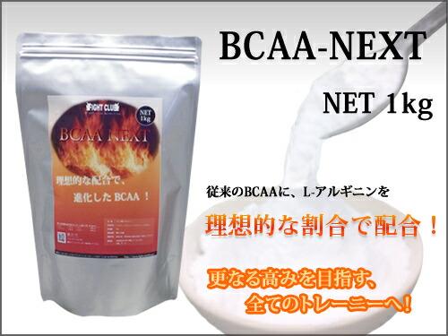 BCAA-NEXT_1kg