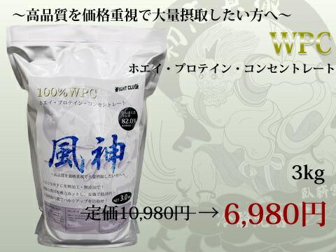 風神プロテイン3kg