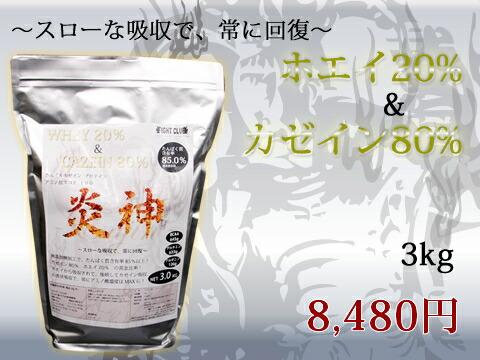 炎神プロテイン_3kg
