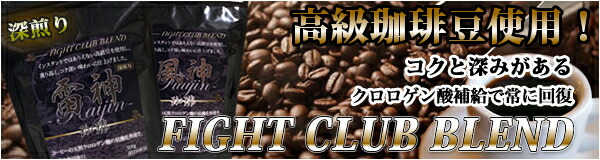 FIGHT CLUB珈琲