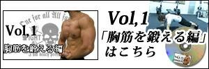 胸筋を鍛える編 Vol,1