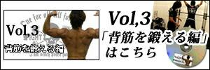 背筋を鍛える編 Vol,3