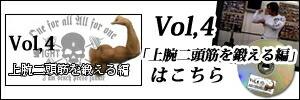 上腕二頭筋を鍛える編 Vol,4