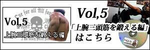 上腕三頭筋を鍛える編 Vol,5