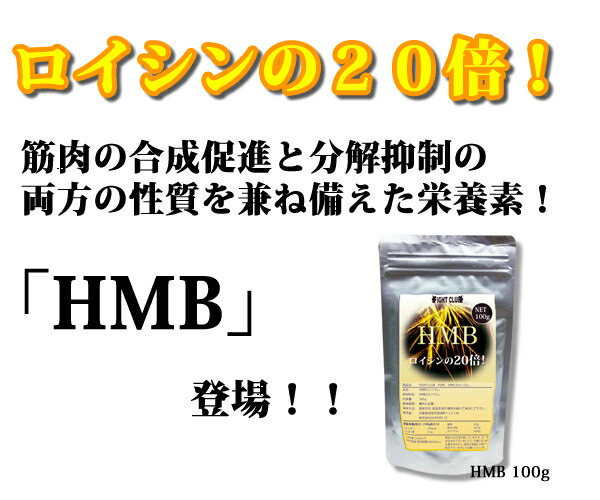 HMB-1
