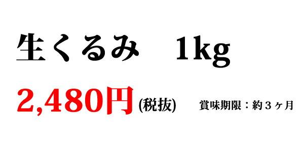 生くるみ 1kg_8