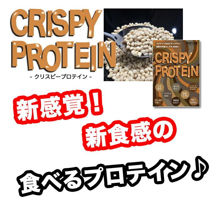クリスピープロテイン1