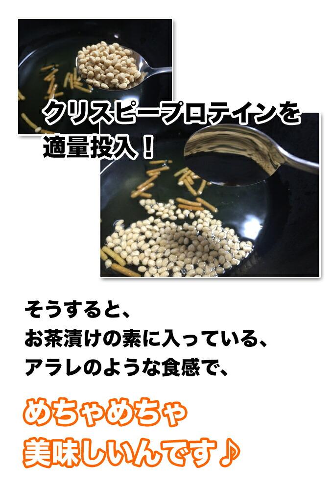 クリスピープロテイン追記5
