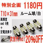 T10×31mm LED ルーム球 無極性 高輝度 SMD 6発 定電流素子付 ホワイト 4個セット