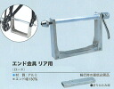 Ostrich end metal fittings rear 130mm