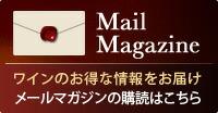 ワインラヴズメールマガジン ワインのお得な情報をお届け「メールマガジンの購読はこちら」