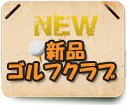 新品ゴルフクラブ