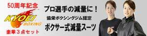 協栄ジム認定【ボクサー式減量スーツ】