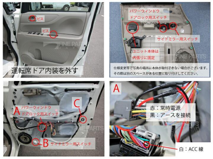 NBox用オートリトラクタブルミラーキット