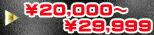 20000-29999