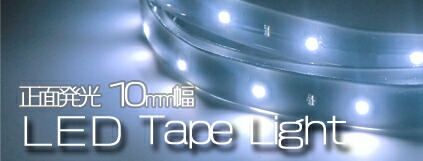 LEDテープライト正面発光(ノーマル)