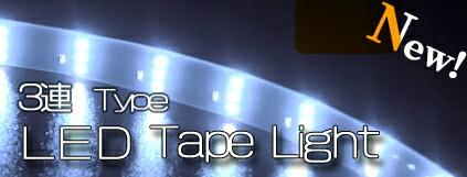 3連テープライト