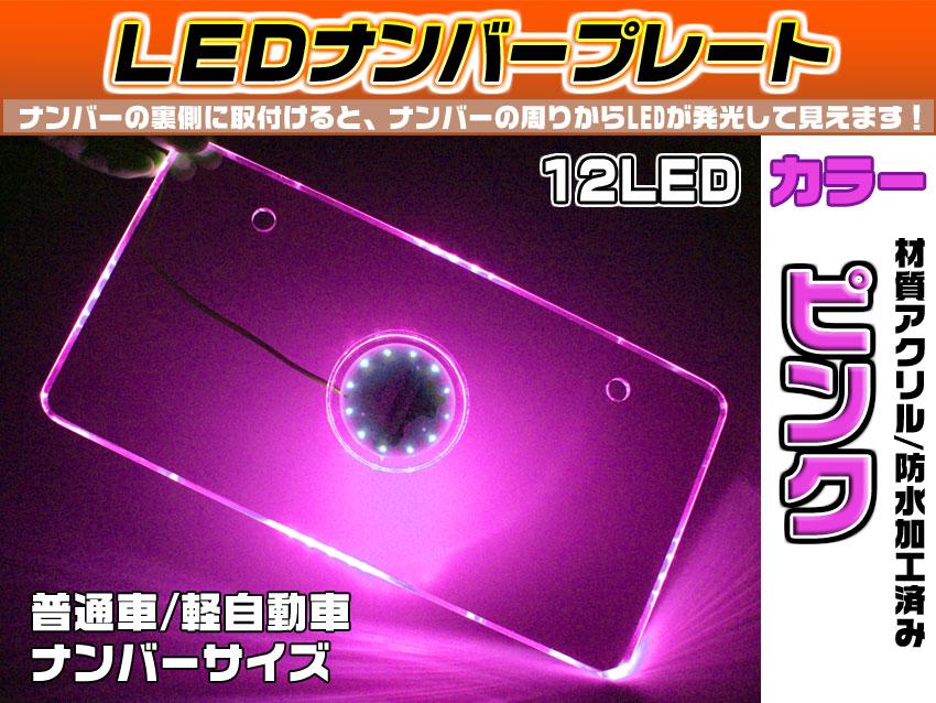 LEDナンバープレート桃