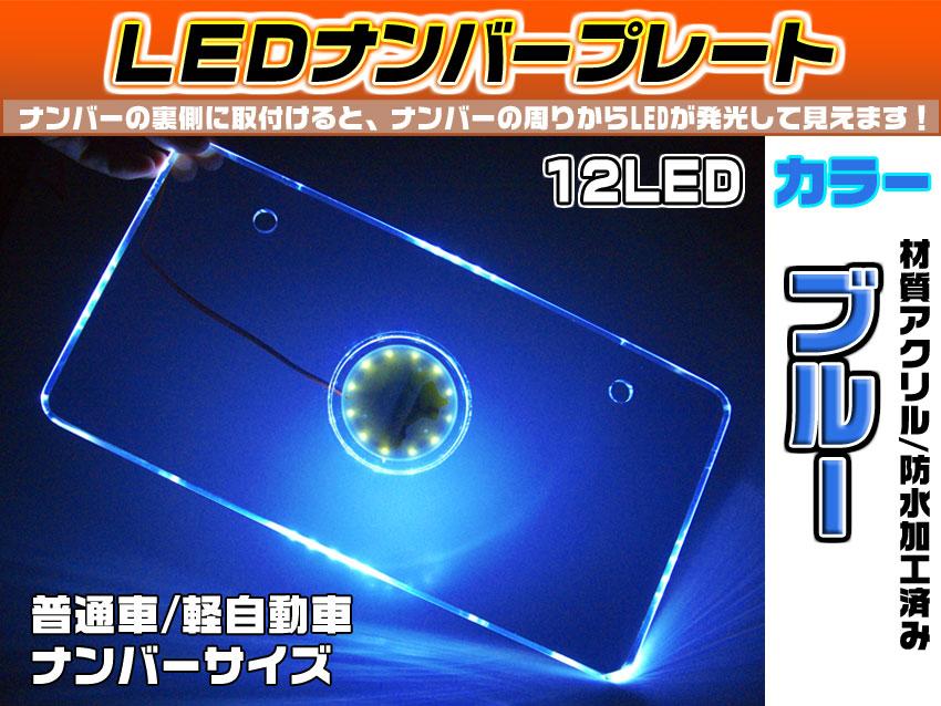 LEDナンバープレート青
