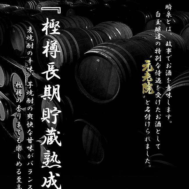 芋焼酎 元老院 25度 1800ml 白玉醸造 魔王 プレミア酒