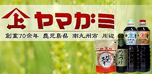 ヤマガミ味噌醤油