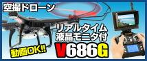 ドローンV686G