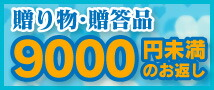 9000円