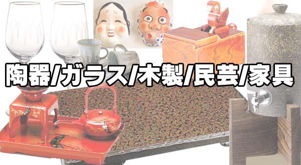 陶器/ガラス/木製/民芸/家具