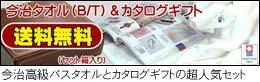 今治タオル(B/T)カタログギフトSET