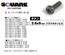 2.6*8 6 radio control parts square NGT-268 titanium plus head screw Hiroshi Motoiri articles