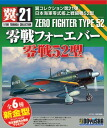 21 Zero fighter forever zero fighter type 52 of 261 naval air Squadron