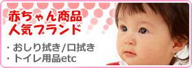 赤ちゃん商品人気ブランド
