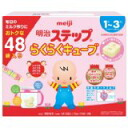 Meiji step easily kist size special price with 28 g of cubes *48 bag