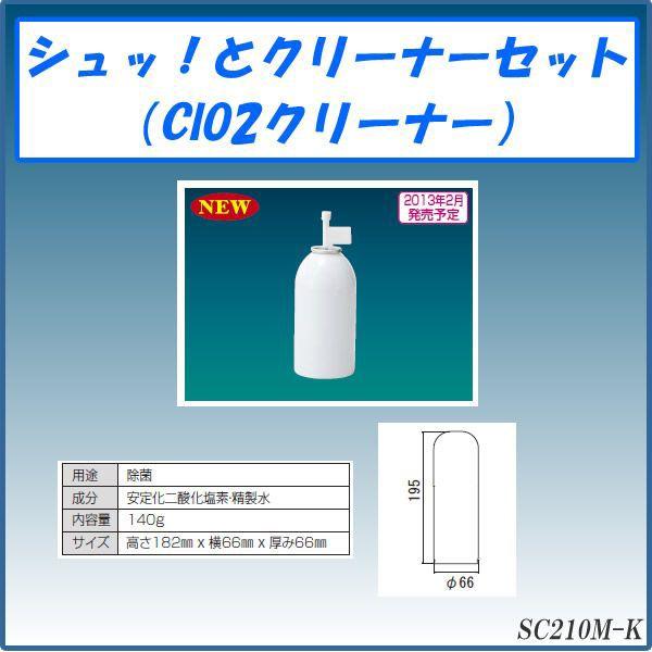 SC210-K