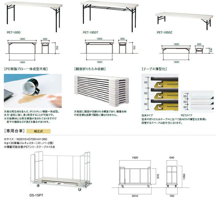 屋外用折りたたみテーブル E-PET-1850T