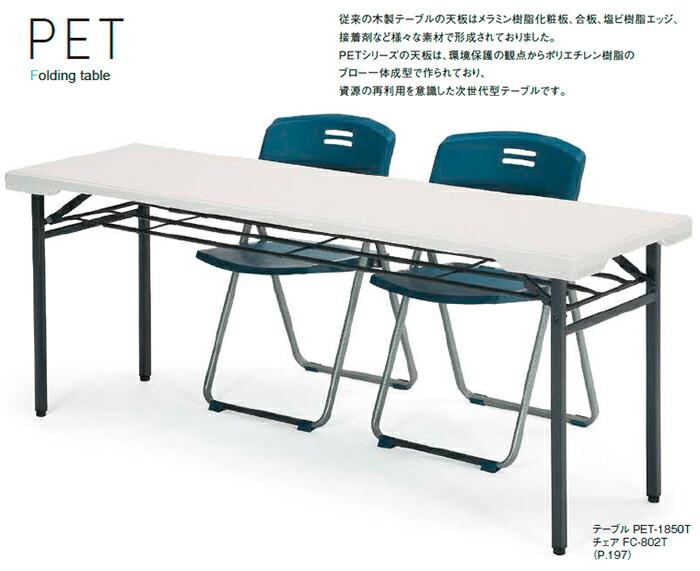 屋外用折りたたみテーブル E-PET-1850