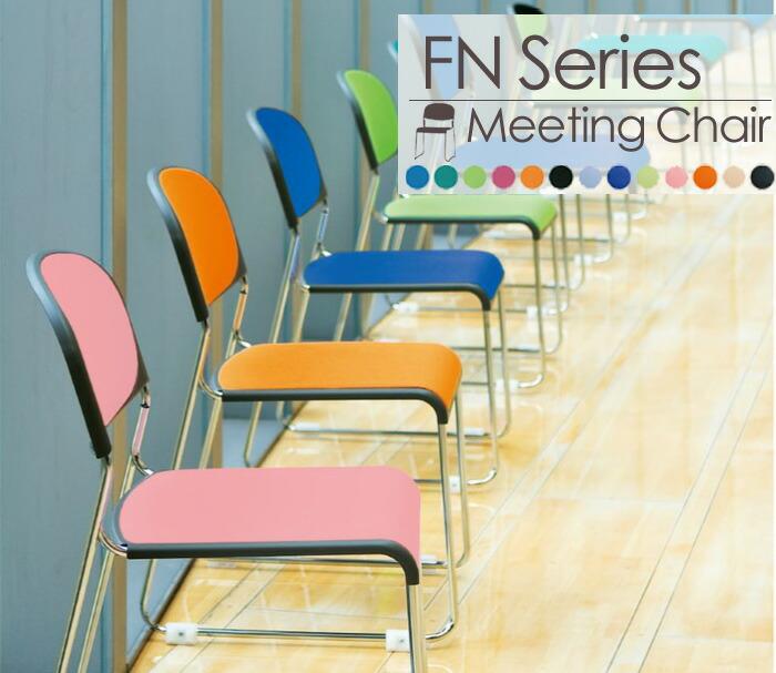 FNシリーズ オフィスチェア
