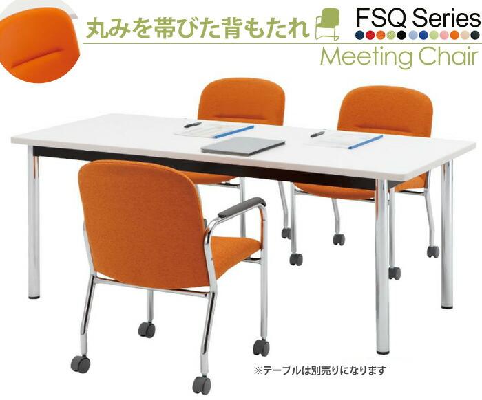 会議椅子 ミーティングチェア FSQ- シリーズ