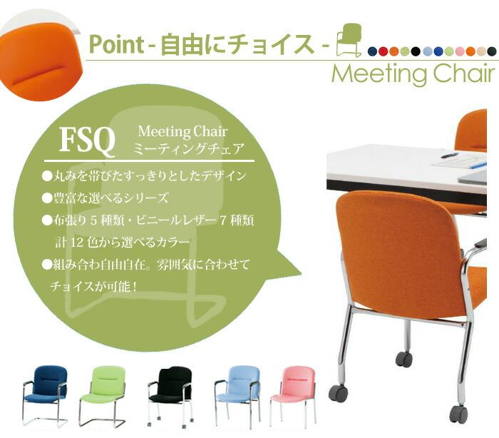 会議用椅子 FSQ-4A