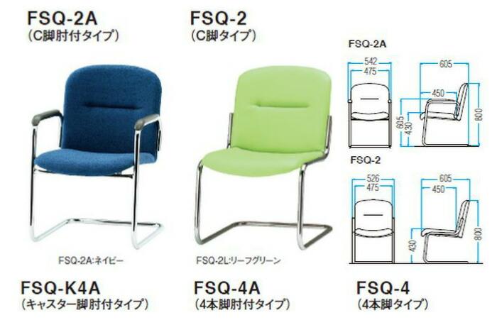 会議用チェア FSQ-4A