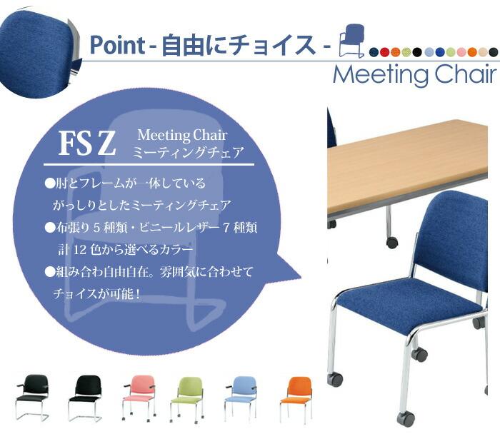 fsz オフィスチェア