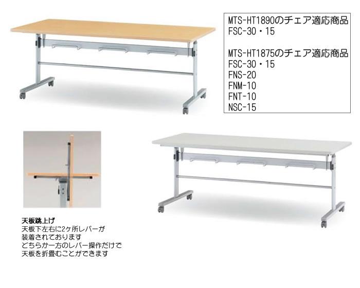 食堂テーブル 会議テーブル チェア収納 MTS-HT1875