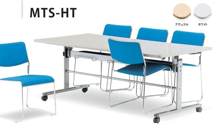 食堂テーブル 会議テーブル チェア収納 MTS-HT1890