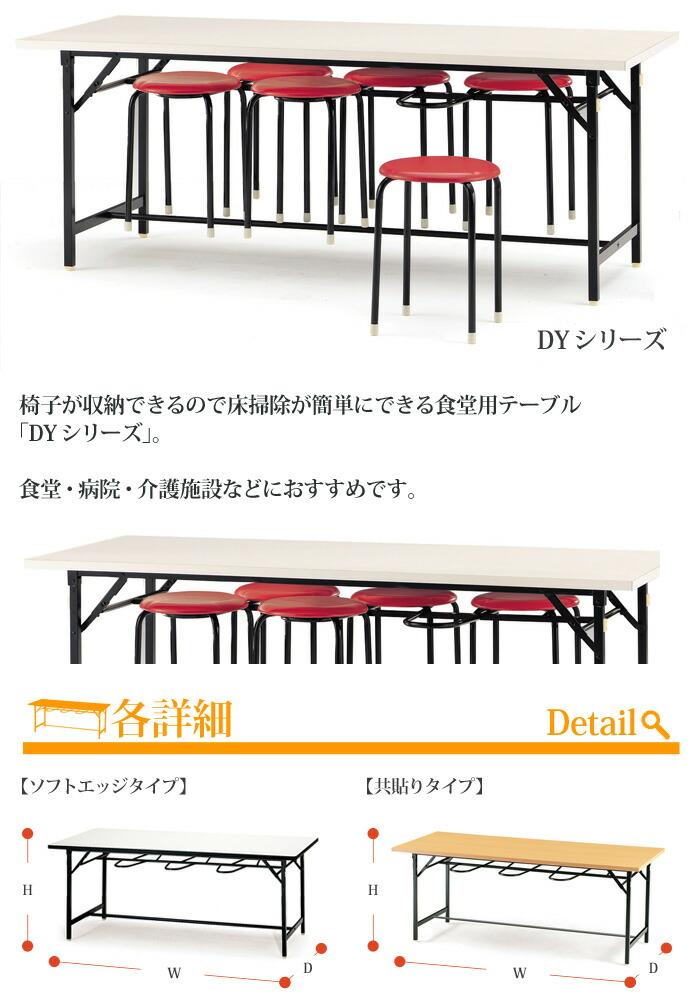 食堂テーブル DYS-1875 DY-1875