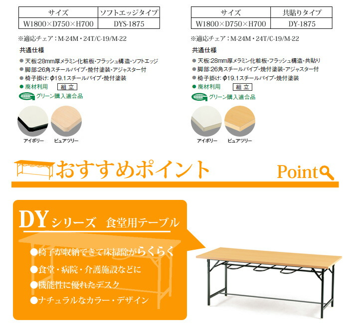 食堂用テーブル DYS-1875 DY-1875